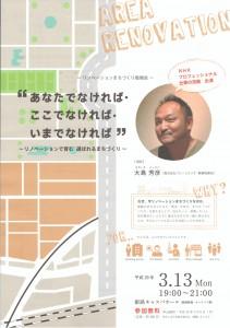 姫路 リノベーションまちづくり勉強会
