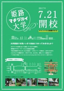 machizu2017